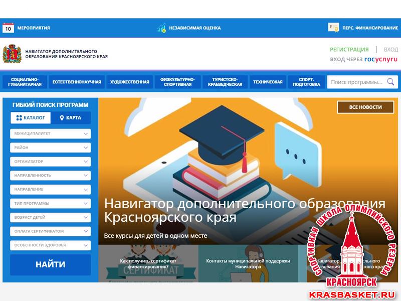 Интернет-портал Навигатор дополнительного образования Красноярского края