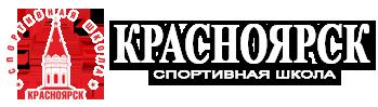 "СДЮСШОР ""Красноярск"""